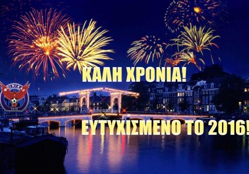 Καλή χρονιά, ευτυχισμένο το 2016!