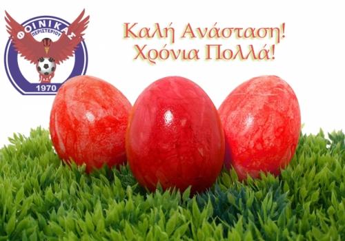 Καλή Ανάσταση & Καλό Πάσχα