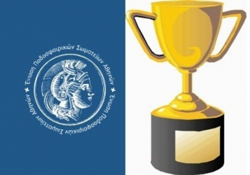 Στις 09/01/2012 οι βραβεύσεις της ΕΠΣΑ