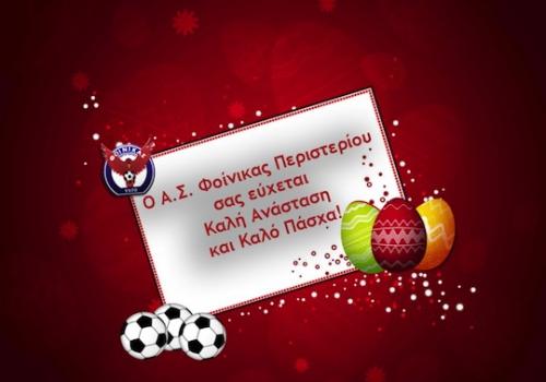 Καλό Πάσχα από τον Φοίνικα Περιστερίου!