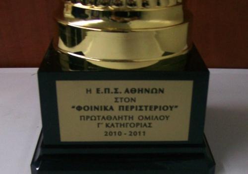Το επίσημο κύπελλο της Ε.Π.Σ.Α για το πρωτάθλημα 2010/2011