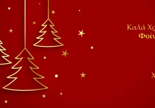 Καλά Χριστούγεννα από τον Φοίνικα Περιστερίου