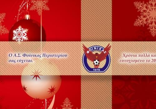 Καλά Χριστούγεννα και ευτυχισμένο το 2014 από τον Φοίνικα Περιστερίου!
