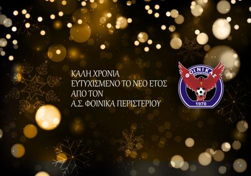 Καλή Χρονιά από τον Φοίνικα Περιστερίου