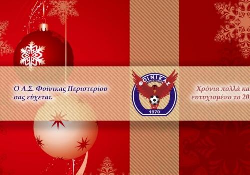 Καλή χρονιά από τον Φοίνικα Περιστερίου!
