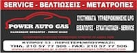 POWER AUTO GAS